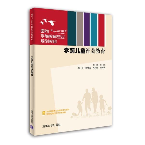 """学前儿童社会教育(面向""""十三五""""学前教育专业规划教材)"""