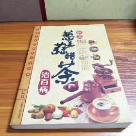 葱姜蒜醋茶治百病