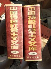 中国特色社会主义文库{上下册}