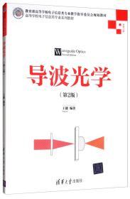 导波光学(第2版)/王健