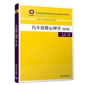 汽车消费心理学(第2版)(教育部高等学校机械类专业教学指导委员会规划教材)
