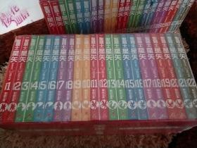 圣斗士星矢全集22套秋田正美经典著作。
