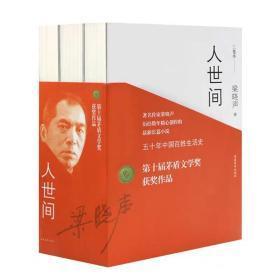 人世间(套装共3册)