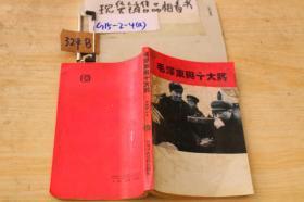 毛泽东与十大将