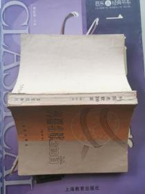 外国名歌200首(袖珍本)