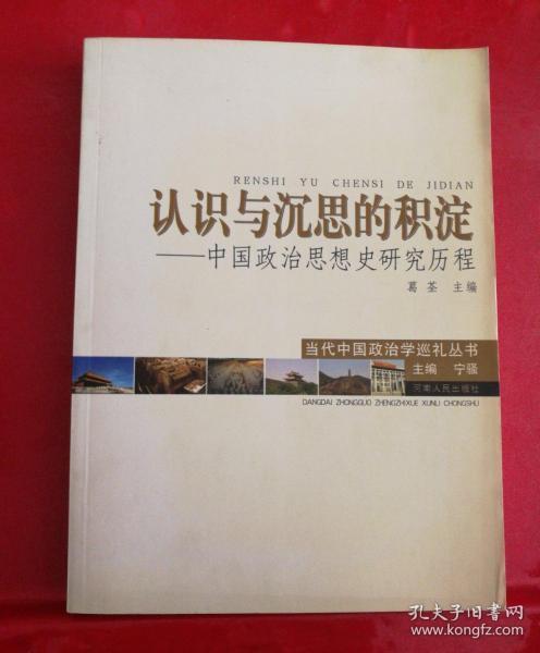 认识与沉思的积淀:中国政治思想史研究历程