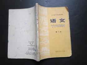 老课本:辽宁省中学试用课本  语文 第二册