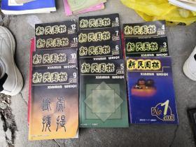 新民围棋:2000年 1—12缺2共11本