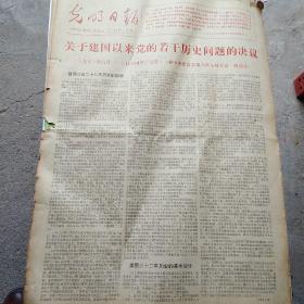 光明日报1981年7月1日,关于建国以来党的若干历史问题的决议。边缘有点破损,内容完整
