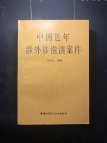 中国近年涉外涉港澳案件  一版一印
