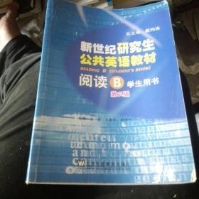 新世纪研究生公共英语教材.阅读.B.学生用书