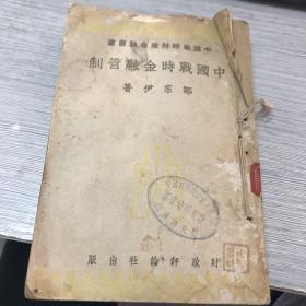 中国战时金融管制