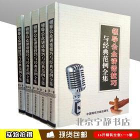 领导公众讲话技巧与经典范例全集 精装五卷