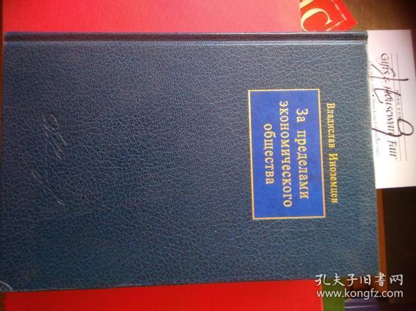 后经济国家的宪法The Constitution of the Post-Economic State 俄文原版