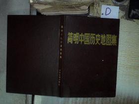 简明中国历史地图集   。、