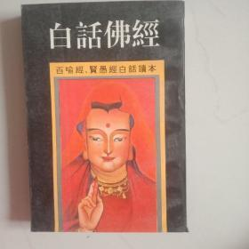 白话佛经 —— 《百喻经》《贤愚经》白话读本