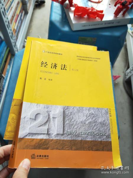 经济法(第五版)