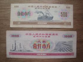 67年军用粮票(2张)