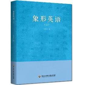 象形英语-(全2册)