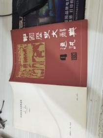 中国历史大辞典通讯1983年4期