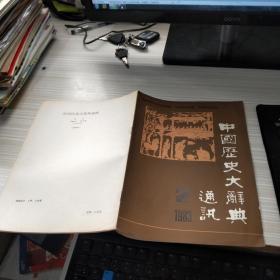 中国历史大辞典通讯1983年2期