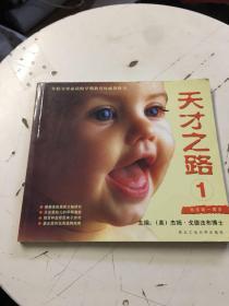 天才之路 1 出生到一周岁(20开、版权页轻微开胶,破损、无盘)