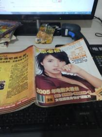北京电视娱乐周刊 2005年  第18期