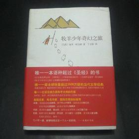 【精装】牧羊少年奇幻之旅【唯一一本语种超过《圣经》的书,唯一一部全球销量超过3500万册的当代文学经典!】