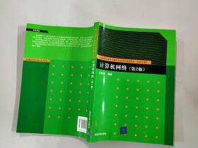 普通高校本科计算机专业特色教材精选·网络与通信:计算机网络(第2版)