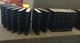 国内经典术数集成《术藏》精装100册——老顾客另有优惠价!