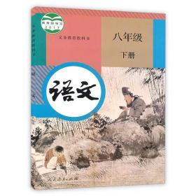 初中语文八年级下册 人教版