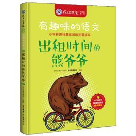 有趣味的语文:出租时间的熊爷爷