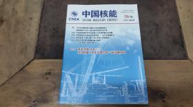 中国核能2018.6