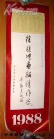 1988年掛歷:徐悲鴻畫貓精作選(左邊緣浸過水,有點翹,13張全)