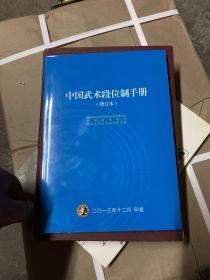 中国武术段位制手册 (增订本 )二0一三年十二月 印发
