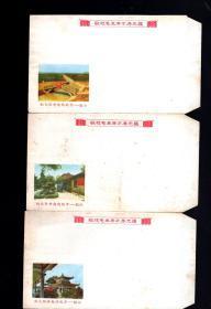 24开文革空白信封3枚【红太阳升起的地方-韶山---三种图案】上部题;敬祝毛主席万寿无疆。1969年