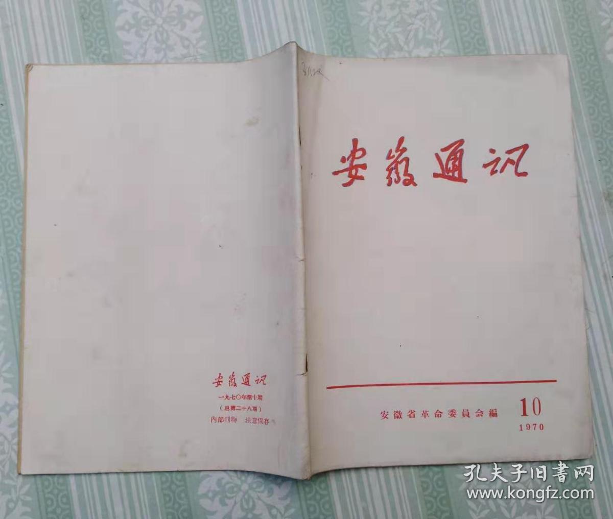 A204安徽通讯(1970年第3、6、7、10期;1971年第2期)