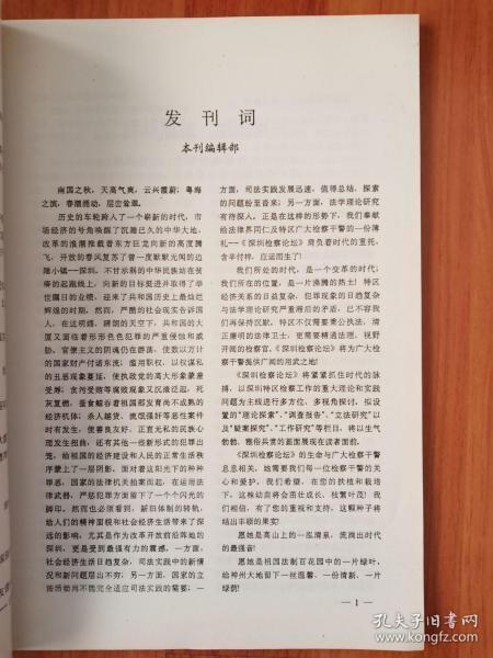 深圳创刊号