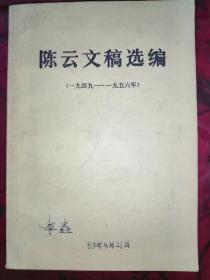 陈云文稿选编(一九四九一一一九五六年)