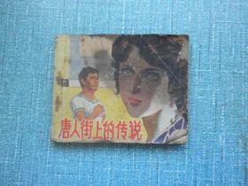 唐人街的传说