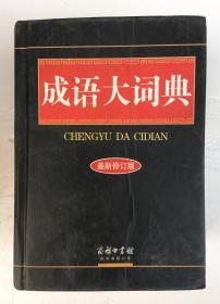 成语大词典(最新修订版)