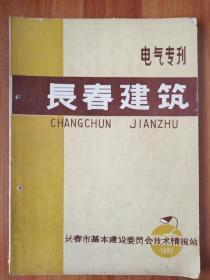长春建筑电气专刊1980 1