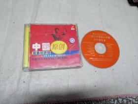 VCD歌碟(中国原创歌曲总评榜》新歌发布会,正常播放,单碟