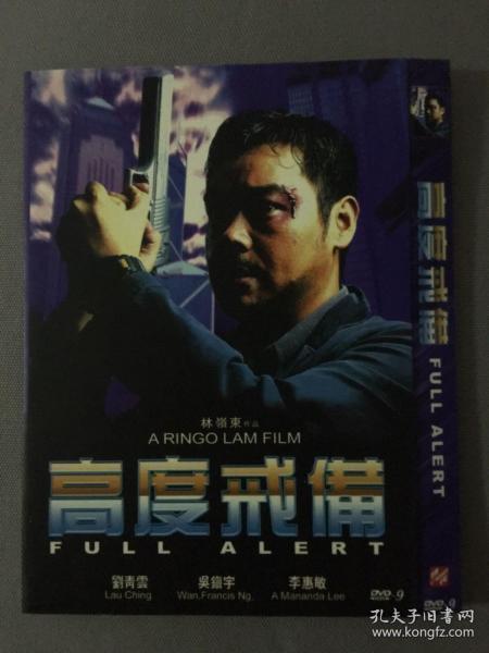 香港电影 dvd 高度戒备