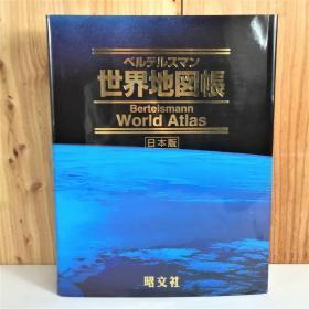 贝塔斯曼世界地图集  Bertelsmann World Atlas   日本版 1999年発行 精装 大8开  607页   约12斤重!!  超值  包邮