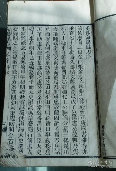 海阳县志----12册46卷一套全---光绪二十四年(1898年),1900年出版。广东潮汕海阳县志--现书版权为本店所有,此书为1900年原版,不是80年代影印版!