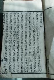 海阳县志----12册46卷一套全---光绪二十四年(1898年),1900年出版。广东潮汕海阳县志--,此书为1900年原版,不是80年代影印版!--,此书图片版权为松德收藏电子商务所有,禁止盗图,违者将追究法律责任。