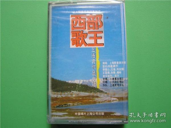 二手老磁带【西部歌王——王洛宾作品专辑】编号M1