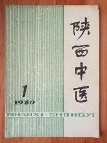 陕西中医创刊号