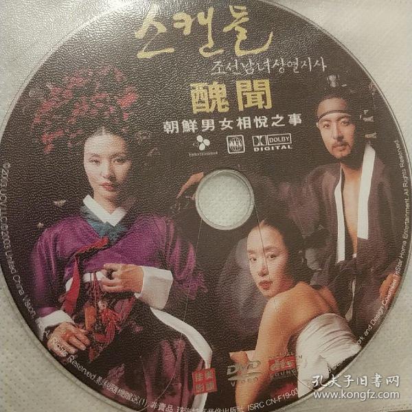 丑闻 朝鲜男女相悦之事 裸碟DVD